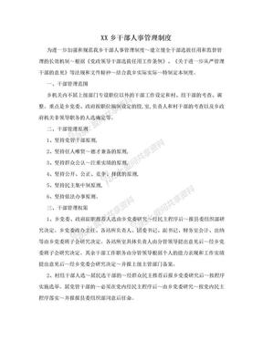 XX乡干部人事管理制度.doc