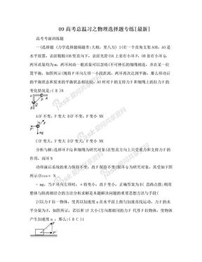 09高考总温习之物理选择题专练[最新].doc