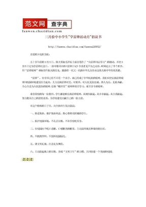 学雷锋月活动倡议书.doc