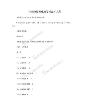 2纯电动公共汽车运营安全管理规范-征求意见稿-深圳标准技术.doc