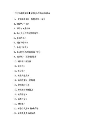 【中央戏剧学院】表演系必读60本剧本.doc