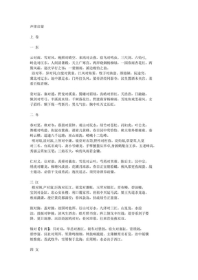 o声律启蒙.pdf
