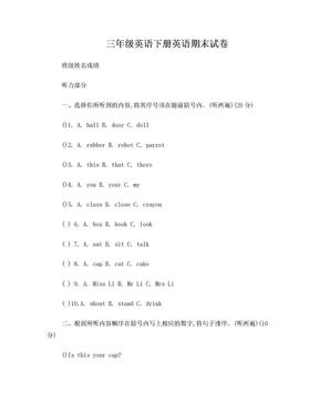 译林版三年级英语下册试卷.doc