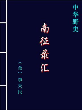 【中华野史系列】南征录汇.pdf