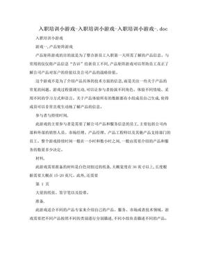 入职培训小游戏-入职培训小游戏-入职培训小游戏-.doc.doc