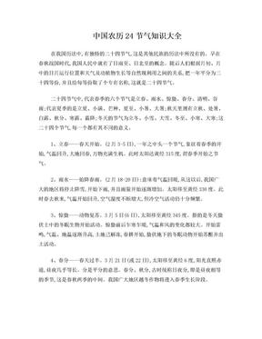 中国农历24节气知识大全.doc