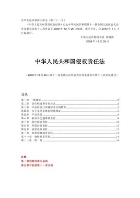 (最终版)侵权责任法(全文彩色注释+相关法条).pdf