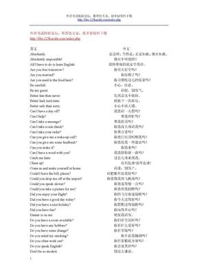 李阳疯狂英语精选365句word版.doc