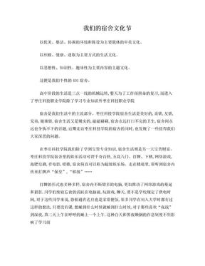 大学生宿舍文化节征文文章.doc