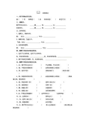 岳阳楼记醉翁亭记练习及答案.doc