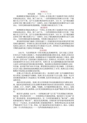 西点课业-他山之石-美国语文.doc