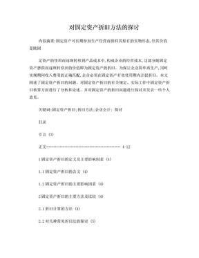 对固定资产折旧方法的探讨[1].doc