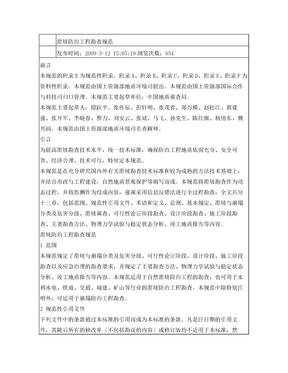 滑坡防治工程勘查规范.doc