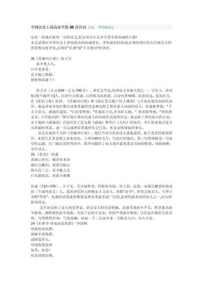中国历史上最高水平的36首诗词.doc