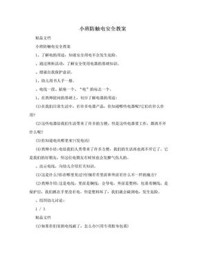 小班防触电安全教案.doc
