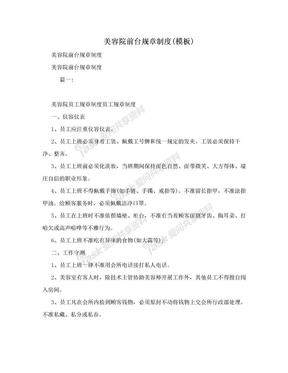 美容院前台规章制度(模板).doc