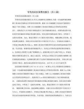 零售药店医保整改报告 (共4篇).doc