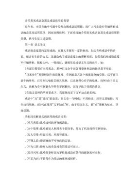 初中语文 介绍常见成语意思及成语误用的类型.doc