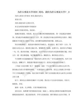 为什么要读大学刘同 刘同:我们为什么要读大学?_0.doc