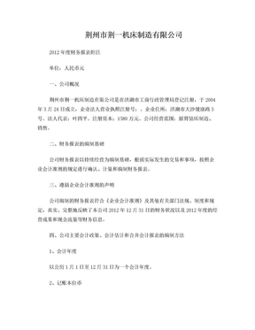 银行财务报表附注.doc
