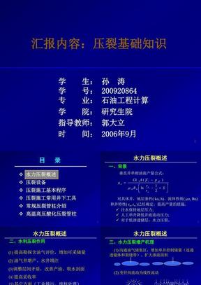 压裂基础知识(2007.9.6).ppt