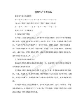 服装生产工艺流程.doc