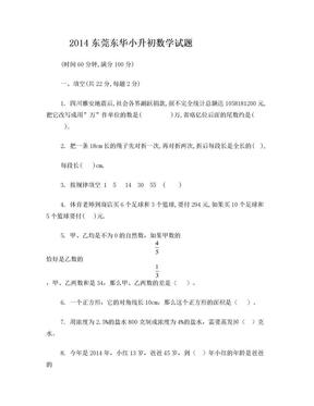 2014年 东莞东华小升初数学试卷(真题及答案).doc