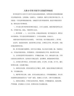 大胜小学图书馆学生借阅管理制度.doc