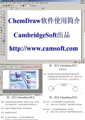 chemdraw-01-软件使用简介.ppt