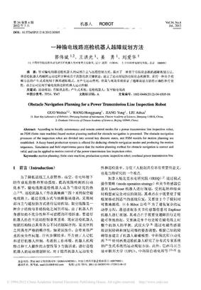 一种输电线路巡检机器人越障规划方法.pdf