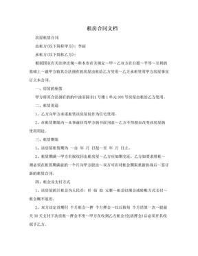 租房合同文档.doc