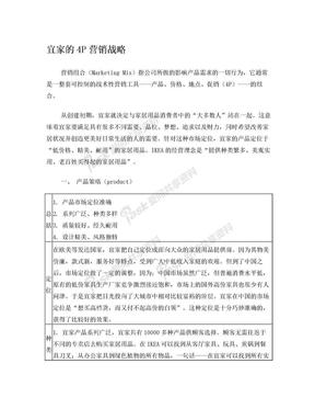 宜家4P营销战略.doc