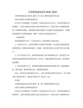 五型班组建设总结(班组,建设).doc
