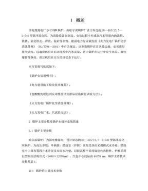 豫源电厂锅炉酸洗方案.doc