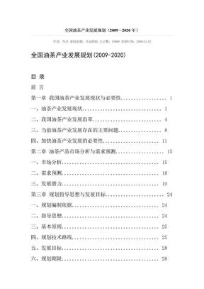 全国油茶产业发展规划(2009~2020年).docx