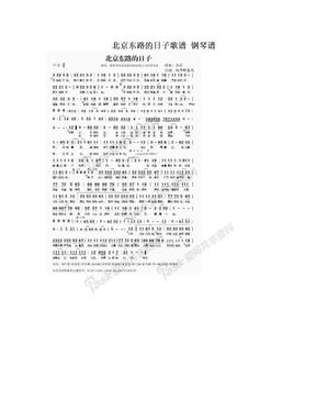 北京东路的日子歌谱 钢琴谱.doc