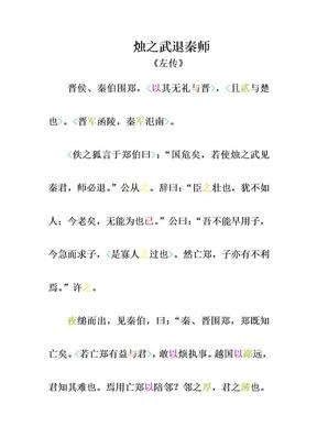 烛之武退秦师.doc