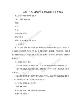 (2011)水工建筑学模型实验指导书及报告.doc