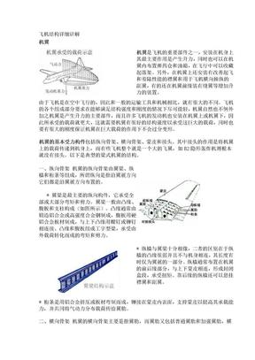 飞机基本结构.docx