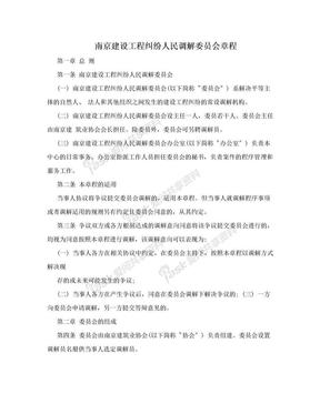 南京建设工程纠纷人民调解委员会章程.doc