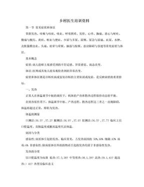 乡村医生培训资料.doc