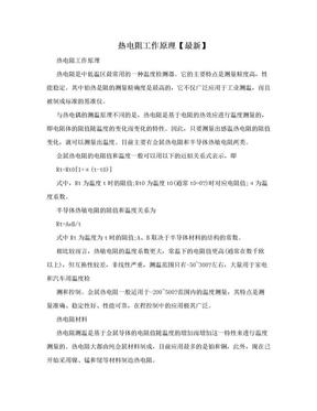 热电阻工作原理【最新】.doc