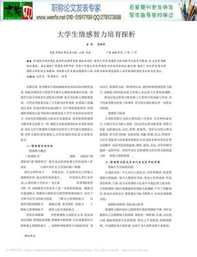 大学生情感心理论文大学生心理情感论文-大学生情感智力培育探析.pdf