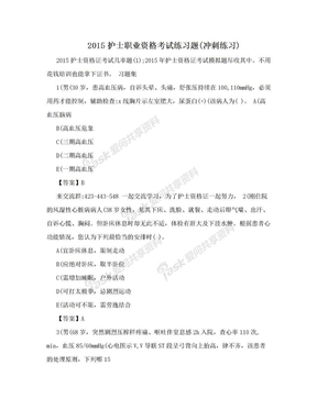 2015护士职业资格考试练习题(冲刺练习).doc