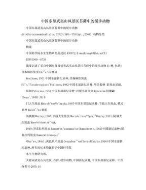 中国东部武夷山风景区苔藓中的缓步动物.doc