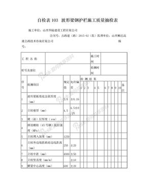 自检表103---波形梁钢护栏施工质量自检表.doc