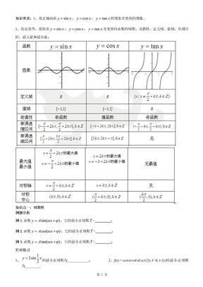 三角函数的周期性、奇偶性、单调性知识点和练习.doc