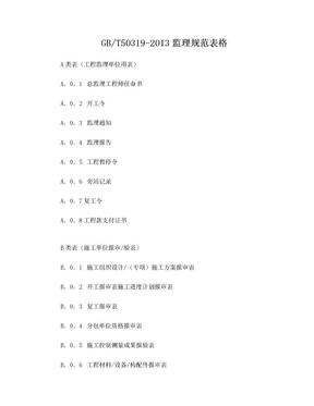 监理规范GBT50319-2013表格.doc