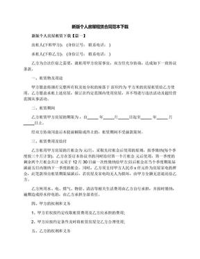 新版个人房屋租赁合同范本下载.docx