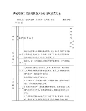 城镇道路工程强制性条文执行情况检查记录.doc